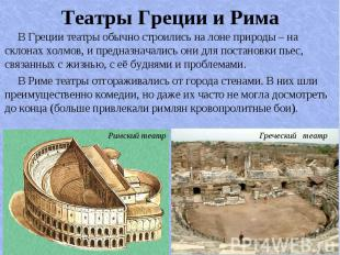 В Греции театры обычно строились на лоне природы – на склонах холмов, и предназн