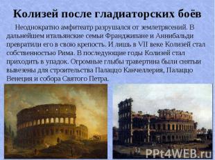 Неоднократно амфитеатр разрушался от землетрясений. В дальнейшем итальянские сем