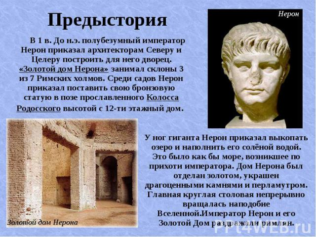 В 1 в. До н.э. полубезумный император Нерон приказал архитекторам Северу и Целеру построить для него дворец. «Золотой дом Нерона» занимал склоны 3 из 7 Римских холмов. Среди садов Нерон приказал поставить свою бронзовую статую в позе прославленного …