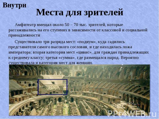 Амфитеатр вмещал около 50 – 70 тыс. зрителей, которые рассаживались на его ступенях в зависимости от классовой и социальной принадлежности Амфитеатр вмещал около 50 – 70 тыс. зрителей, которые рассаживались на его ступенях в зависимости от классовой…