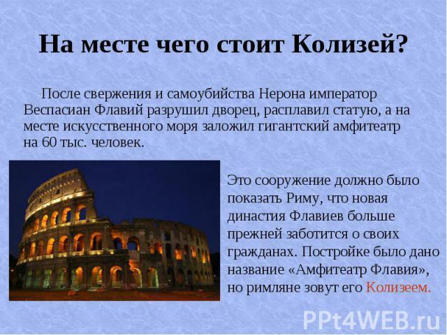 Это сооружение должно было показать Риму, что новая династия Флавиев больше прежней заботится о своих гражданах. Постройке было дано название «Амфитеатр Флавия», но римляне зовут его Колизеем. Это сооружение должно было показать Риму, что новая дина…