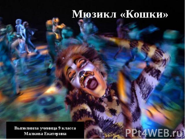 Мюзикл «Кошки»