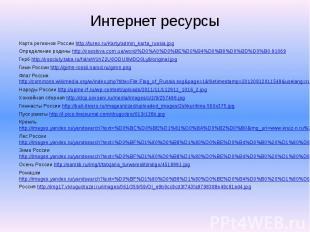 Интернет ресурсы Карта регионов России http://tureo.ru/Karty/admin_karta_russia.