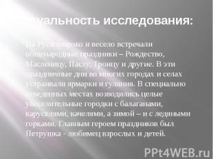 Актуальность исследования: На Руси широко и весело встречали общенародные праздн