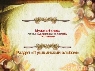 Музыка 4 класс. Авторы: Е.Д.Критская, Г.П. Сергеева, Т.С. Шмагина Раздел «Пушкин