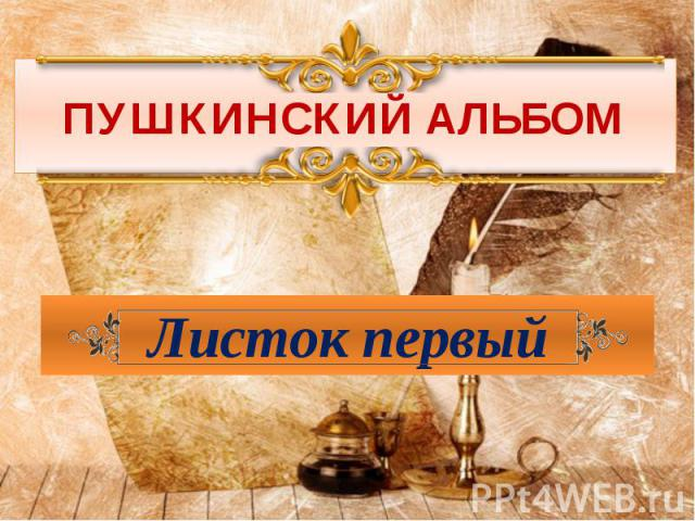 ПУШКИНСКИЙ АЛЬБОМ Листок первый