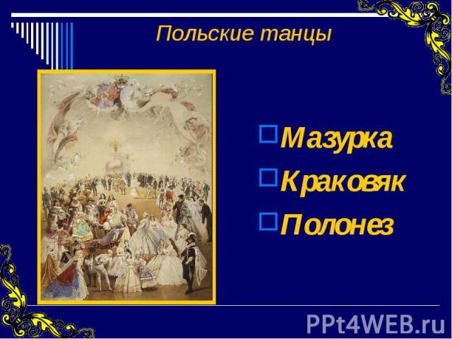 Мазурка Мазурка Краковяк Полонез