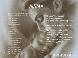 БИКСИО ПЕСНЯ МАМА СКАЧАТЬ БЕСПЛАТНО