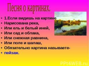1.Если видишь на картине 1.Если видишь на картине Нарисована река, Или ель и бел