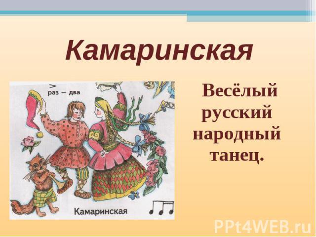 Весёлый русский народный танец. Весёлый русский народный танец.