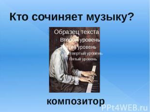 Кто сочиняет музыку?