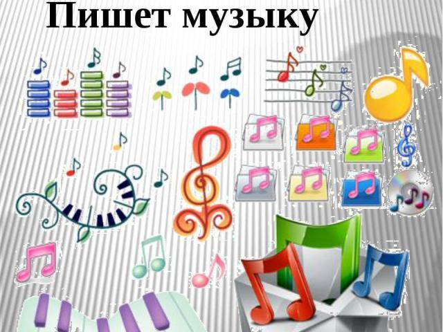 Композитор -