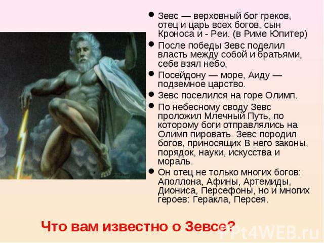 интернете зевс бог древней греции доклад 5 класс медицинской практике встречались