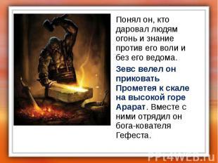 Понял он, кто даровал людям огонь и знание против его воли и без его ведома. Пон