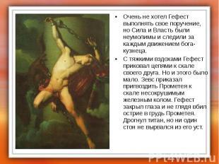 Очень не хотел Гефест выполнять свое поручение, но Сила и Власть были неумолимы