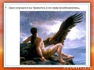 Орел опускался на Прометея, и его муки возобновлялись. Орел опускался на Промете