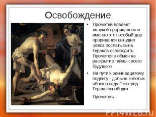 Прометей владеет «наукой прорицанья» и именно этот особый дар прорицания вынудил