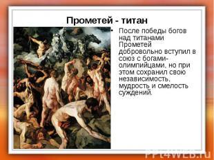 После победы богов над титанами Прометей добровольно вступил в союз с богами-оли