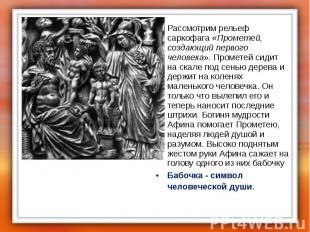 Рассмотрим рельеф саркофага «Прометей, создающий первого человека». Прометей сид