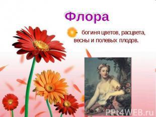 - богиня цветов, расцвета, весны и полевых плодов.