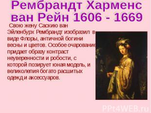 Рембрандт Харменс ван Рейн 1606 - 1669 Свою жену Саскию ван Эйленбурх Рембрандт