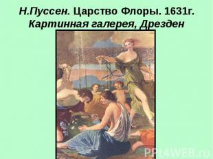 Н.Пуссен. Царство Флоры. 1631г. Картинная галерея, Дрезден
