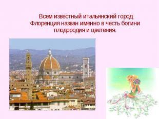 Всем известный итальянский город Флоренция назван именно в честь богини плодород