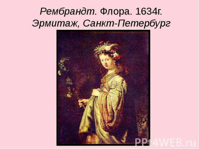 Рембрандт. Флора. 1634г. Эрмитаж, Санкт-Петербург