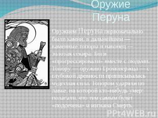 Оружие ПерунаОружием Перуна первоначально были камни, в дальнейшем — каменные то