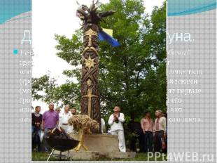 Есть у Перуна своё дерево — дуб, есть и любимый цветок, который в Болгарии до си