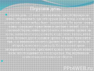 Перунов день - 21 июля . Все мужчины, присутствующие на зачине, обязаны иметь пр