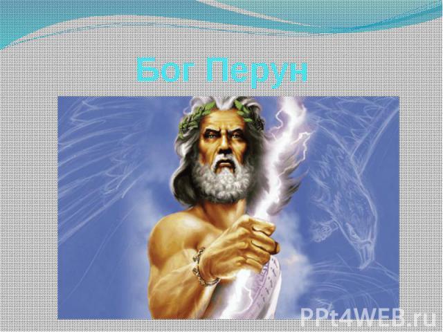 Бог Перун