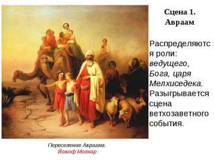 Сцена 1. Авраам Распределяются роли: ведущего, Бога, царя Мелхиседека. Разыгрыва