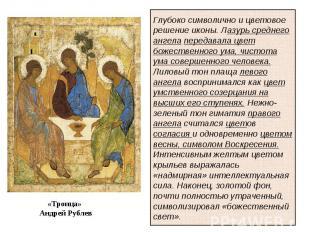 Глубоко символично и цветовое решение иконы. Лазурь среднего ангела передавала ц