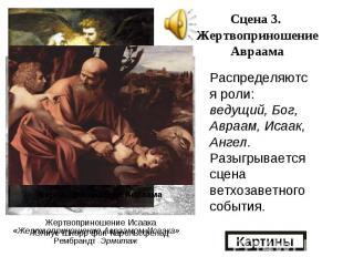 Распределяются роли: ведущий, Бог, Авраам, Исаак, Ангел. Разыгрывается сцена вет