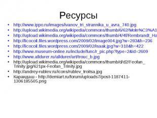 http://www.ippo.ru/images/ivanov_tri_strannika_u_avra_740.jpg http://www.ippo.ru