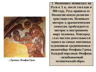 1. Иконопись появилась на Руси в X в., после того как в 988 году, Русь приняла о