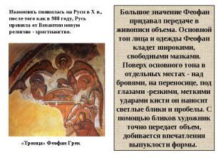 Большое значение Феофан придавал передаче в живописи объема. Основной тон лица и