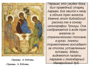 Первым, кто увидел бога, был праведный старец Авраам. Бог явился к нему в облике
