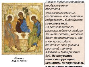 В иконе Рублева поражает необыкновенная простота, «немногословность», отброшены