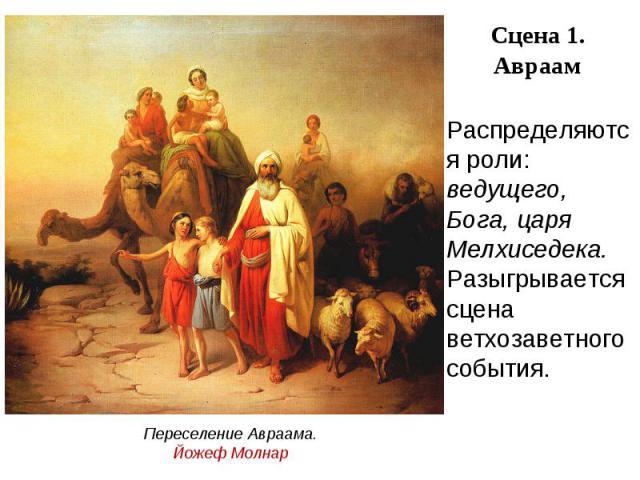 Сцена 1. Авраам Распределяются роли: ведущего, Бога, царя Мелхиседека. Разыгрывается сцена ветхозаветного события.