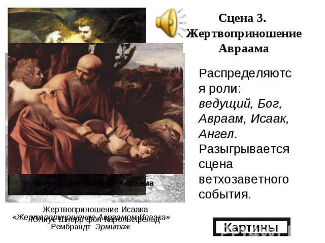 Распределяются роли: ведущий, Бог, Авраам, Исаак, Ангел. Разыгрывается сцена ветхозаветного события.