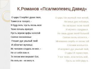 К.Романов «Псалмопевец Давид» О царь! Скорбит душа твоя, Томится и тоскует, - Я