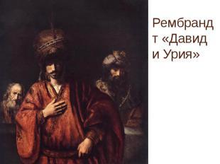 Рембрандт «Давид и Урия»