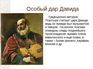 Особый дар Давида Традиционно автором Псалтыри считают царяДавида, ведь он