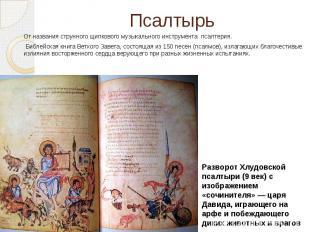 Псалтырь От названия струнного щипкового музыкального инструмента псалтерия. Б