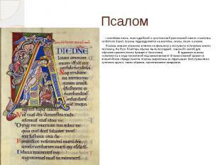 Псалом - хвалебная песнь, гимниудейской ихристианскойрелигиозной поэзии и мол