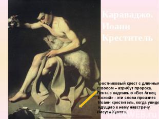 Караваджо. Иоанн Креститель Тростниковый крест с длинным стволом – атрибут проро