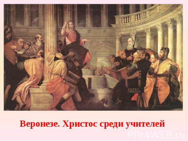 Веронезе. Христос среди учителей