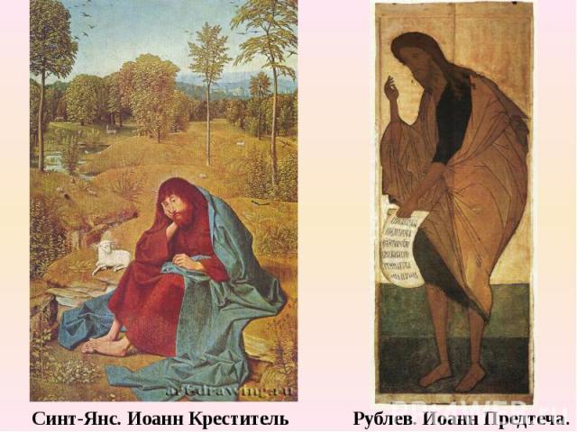Синт-Янс. Иоанн Креститель Рублев. Иоанн Предтеча.